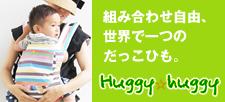 huggyhuggy