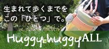 huggyhuggy all
