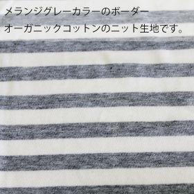 オフ白×オーガニックグレーボーダー