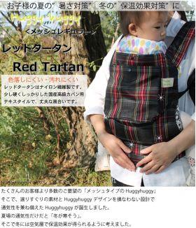 Red Tartan